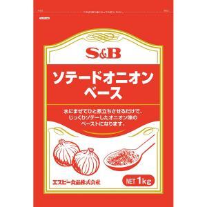 ソテードオニオンベース1kg 業務用 エスビー SB S&B|e-sbfoods