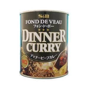 ディナービーフカレー缶辛口840g(約5人前) 業務用 辛口 カレー缶 大容量 保存 備蓄 S&B SB エスビー|e-sbfoods