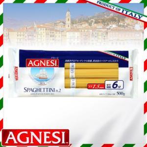 アネージ スパゲッティーニ1.5mm 結束タイプ500g AGNESI エスビー S&B SB パスタ 乾麺|e-sbfoods