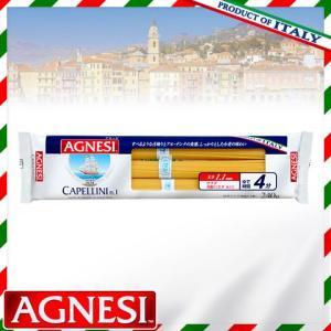 アネージカッペリーニ結束タイプ240g AGNEESI パスタ スパゲッティ 冷製 S&B SB エスビー|e-sbfoods