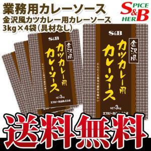 金沢風カツカレー用カレーソース3kg×4袋 業務用レトルトカレー 金沢風 カツカレーソース 濃厚 S&B SB エスビー|e-sbfoods