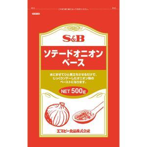 ソテードオニオンベース500g S&B SB エスビー食品|e-sbfoods