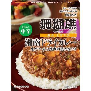 噂の名店 湘南ドライカレー お店の中辛150g レトルトカレー SB エスビー  S&B SB エスビー食品
