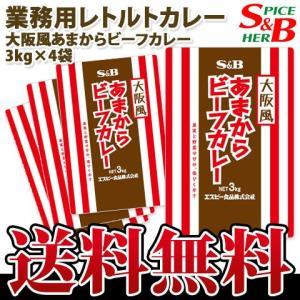 大阪風あまからビーフカレー3kg×4袋 S&B SB エスビー食品|e-sbfoods