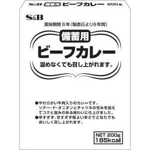 ≪限定販売≫備蓄用ビーフカレー200g×30個入 S&B SB エスビー食品|e-sbfoods
