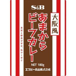 大阪風あまからビーフカレー180g S&B SB エスビー食品|e-sbfoods