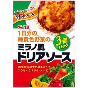 1日分の緑黄色野菜のミラノ風ドリアソース3個パック(150g×3個) S&B SB エスビー食品|e-sbfoods