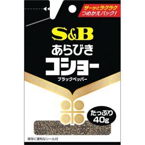 袋入りあらびきコショー40g S&B SB エスビー食品|e-sbfoods