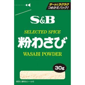 袋入り粉わさび 30g S&B SB エスビー食品|e-sbfoods