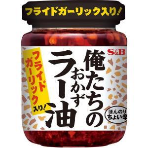 俺たちのおかずラー油 110g S&B SB エスビー食品 e-sbfoods