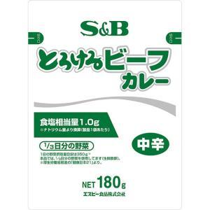 とろけるビーフカレー中辛180g(食塩相当量1.0g) S&B SB エスビー食品|e-sbfoods