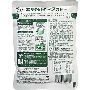 とろけるビーフカレー中辛180g(食塩相当量1.0g) S&B SB エスビー食品|e-sbfoods|02