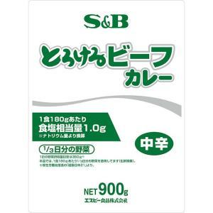 とろけるビーフカレー中辛900g(1食180gあたり食塩相当量1.0g) S&B SB エスビー食品|e-sbfoods