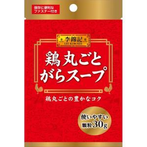 李錦記 鶏丸ごとがらスープ(袋)30g S&B SB エスビー食品 e-sbfoods