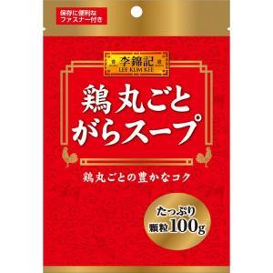 李錦記 鶏丸ごとがらスープ(袋)100g S&B SB エスビー食品 e-sbfoods