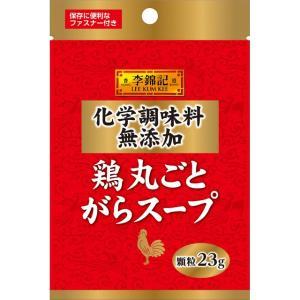 李錦記 鶏丸ごとがらスープ化学調味料無添加(袋)23g S&B SB エスビー食品 e-sbfoods