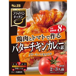 フライパンキッチン バターチキンカレーの素57g  S&B SB エスビー食品|e-sbfoods