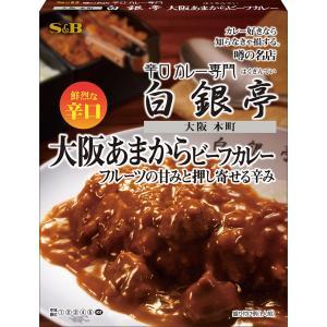 噂の名店 大阪あまからビーフカレー 鮮烈な辛口180g  S&B SB エスビー食品|e-sbfoods