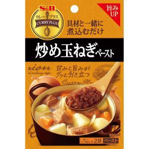 カレープラス 炒め玉ねぎペースト50g  S&B SB エスビー食品|e-sbfoods
