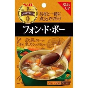 カレープラス フォン・ド・ボー32g  S&B SB エスビー食品|e-sbfoods