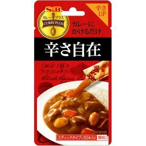 カレープラス 辛さ自在5g(0.5g×10本)  S&B SB エスビー食品|e-sbfoods