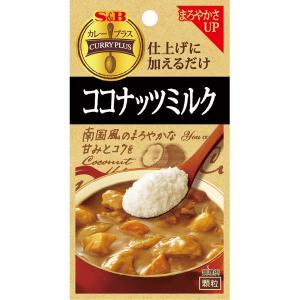 カレープラス ココナッツミルク18g  S&B SB エスビー食品|e-sbfoods