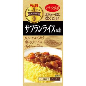 カレープラス サフランライスの素40g  S&B SB エスビー食品|e-sbfoods