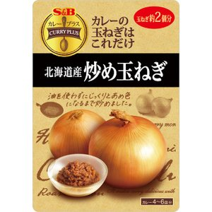 カレープラス 北海道産炒め玉ねぎ180g  S&B SB エスビー食品|e-sbfoods