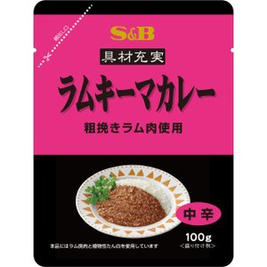 具材充実ラムキーマカレー(粗挽きラム肉使用)100g S&B SB エスビー食品|e-sbfoods