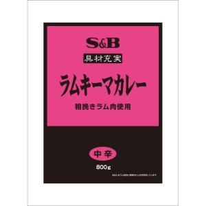 具材充実ラムキーマカレー(粗挽きラム肉使用)800g S&B SB エスビー食品|e-sbfoods