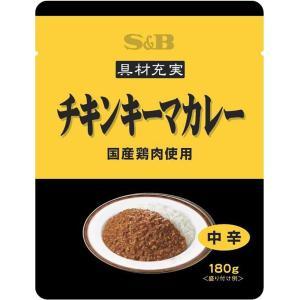 具材充実チキンキーマカレー(国産鶏肉使用)180g S&B SB エスビー食品 e-sbfoods