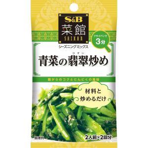 菜館シーズニング 青菜の翡翠炒め 12.4g S&B SB エスビー食品|e-sbfoods