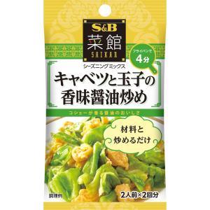 菜館シーズニング キャベツと玉子の香味醤油炒め 12g S&B SB エスビー食品|e-sbfoods