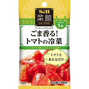 菜館シーズニング ごま香るトマトの冷菜 10.8g  S&B SB エスビー食品|e-sbfoods
