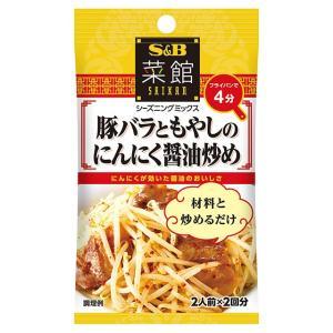 菜館シーズニング 豚バラともやしのにんにく醤油炒め 18g S&B SB エスビー食品|e-sbfoods