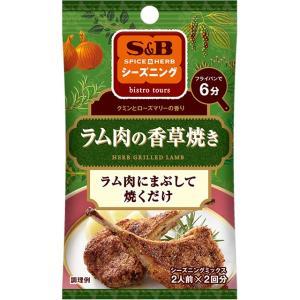 S&Bシーズニング ラム肉の香草焼き 16g  S&B SB エスビー食品|e-sbfoods