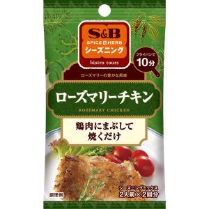 S&Bシーズニング ローズマリーチキン 10g  S&B SB エスビー食品|e-sbfoods