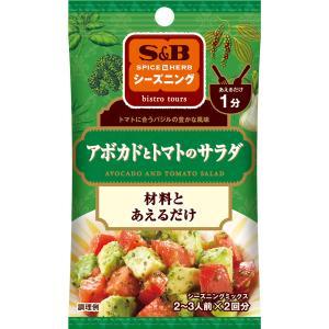 S&Bシーズニング アボカドとトマトのサラダ  9g S&B SB エスビー食品|e-sbfoods