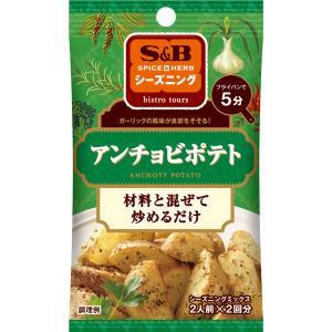 S&Bシーズニング アンチョビポテト 8g S&B SB エスビー食品|e-sbfoods