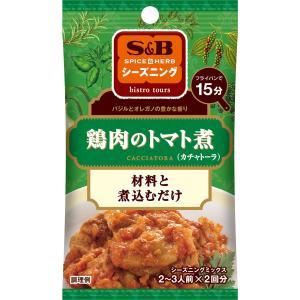 S&Bシーズニング 鶏肉のトマト煮  16g S&B SB エスビー食品|e-sbfoods