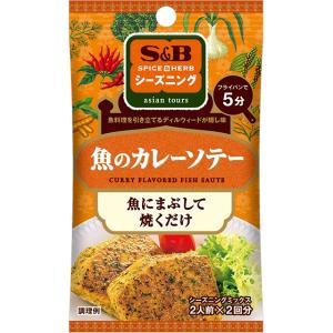 S&Bシーズニング 魚のカレーソテー  12g S&B SB エスビー食品|e-sbfoods