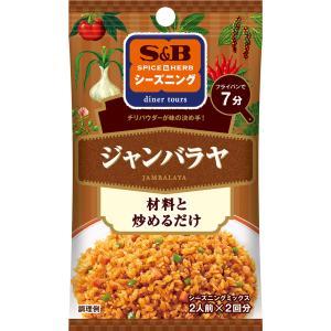 S&Bシーズニング ジャンバラヤ 17g S&B SB エスビー食品|e-sbfoods