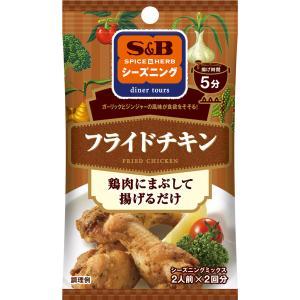 S&Bシーズニング フライドチキン 12g S&B SB エスビー食品|e-sbfoods