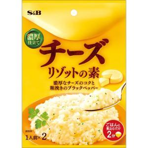 チーズリゾットの素(1人前×2袋) S&B SB エスビー食品|e-sbfoods