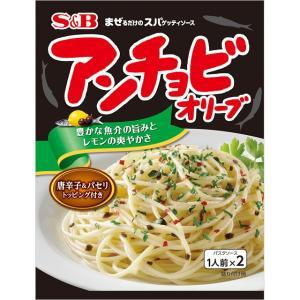 まぜるだけのスパゲッティソースアンチョビオリーブ 51g(2食分) S&B SB エスビー食品|e-sbfoods