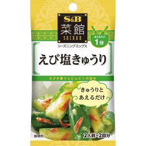 菜館シーズニング えび塩きゅうり S&B SB エスビー食品|e-sbfoods