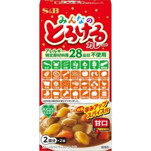 みんなのとろけるカレー(アレルギー特定原材料等27品目不使用) S&B SB エスビー食品|e-sbfoods