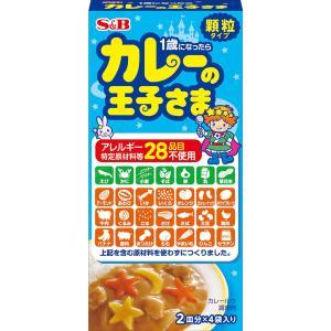 カレーの王子さま 顆粒(アレルギー特定原材料27品目不使用) S&B SB エスビー食品|e-sbfoods