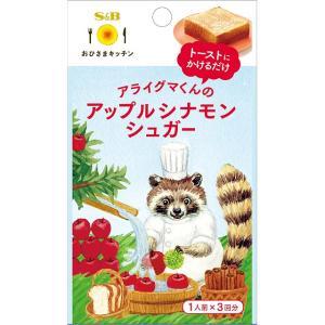 おひさまキッチン アップルシナモンシュガー S&B SB エスビー食品|e-sbfoods