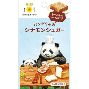 おひさまキッチン シナモンシュガー S&B SB エスビー食品|e-sbfoods